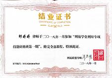 """邵律师""""刑易学堂""""结业证"""