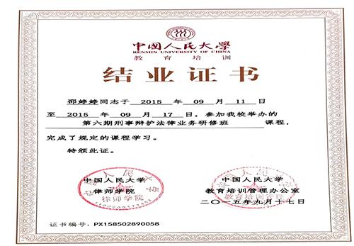 中国人民大学刑辩业务研修班结业证照片