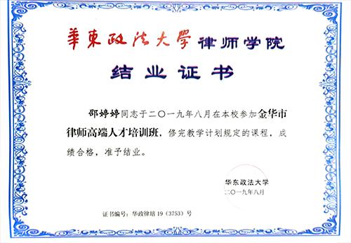 邵律师华东政法大学结业证书照