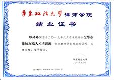 邵律师华东政法大学结业证书