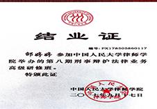 中国人民大学第八期刑辩业务高级研修班结业证
