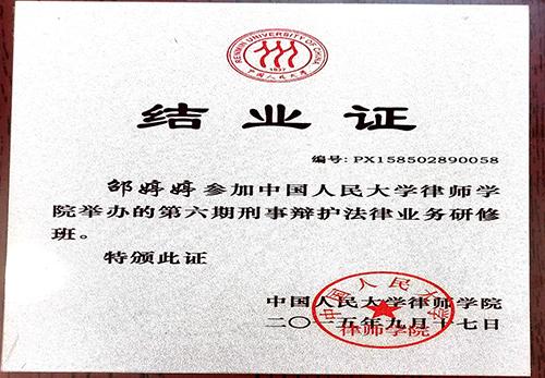 中国人民大学刑辩业务研修班结业证照片二