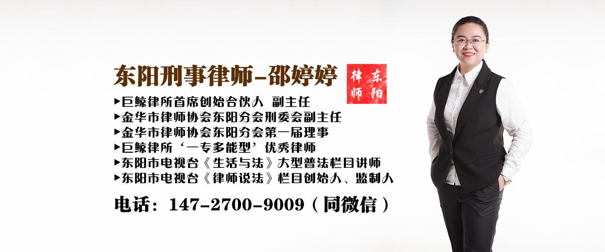 东阳刑事律师提供刑事法律咨询服务