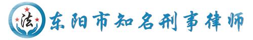 东阳刑事律师网站logo